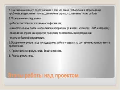 Этапы работы над проектом 1. Составление общего представления о том, что тако...