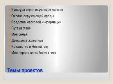 Темы проектов Культура стран изучаемых языков Охрана окружающей среды Средств...
