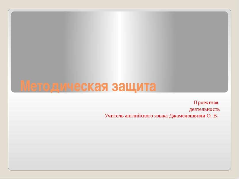 Методическая защита Проектная деятельность Учитель английского языка Джамелош...
