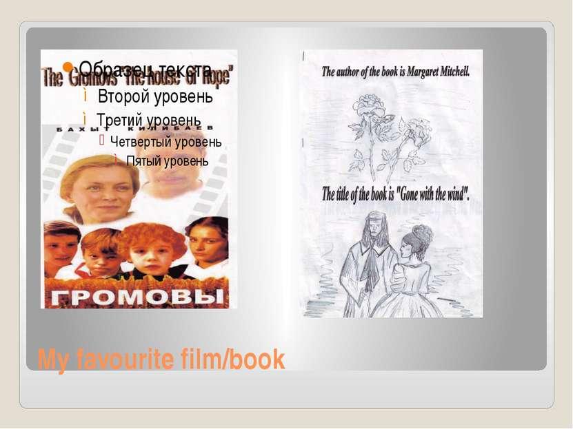 My favourite film/book