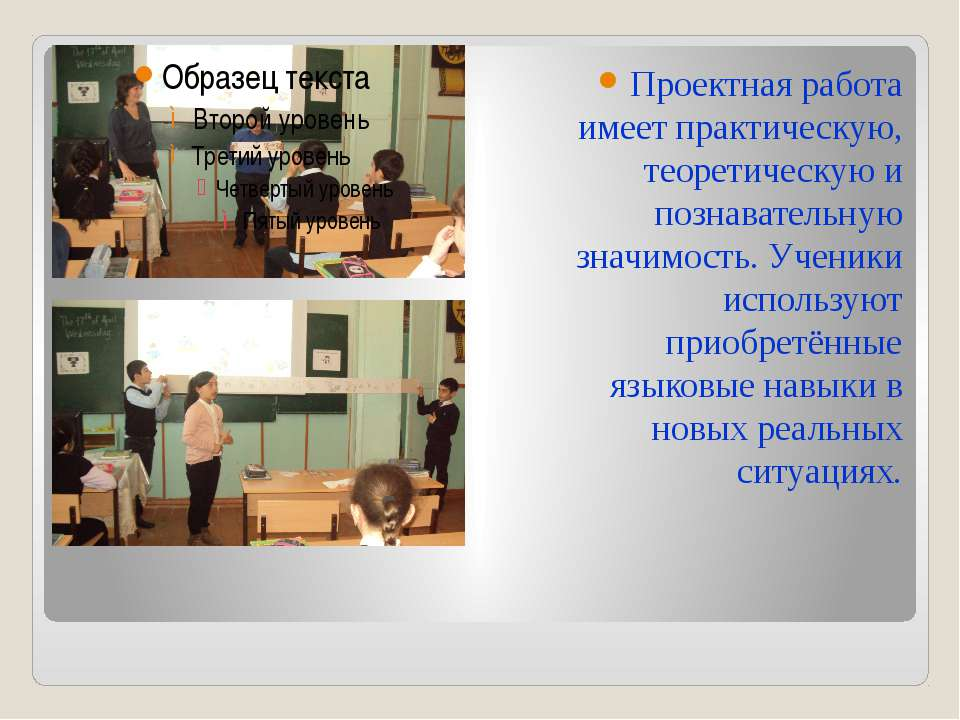 Проектная работа имеет практическую, теоретическую и познавательную значимост...