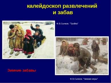 """калейдоскоп развлечений и забав Зимние забавы Ф.В.Сычков. """"Тройка"""" Ф.В.Сычков..."""