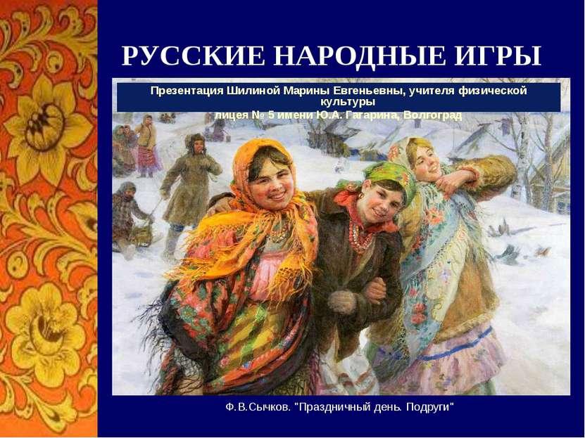 РУССКИЕ НАРОДНЫЕ ИГРЫ Презентация Шилиной Марины Евгеньевны, учителя физическ...