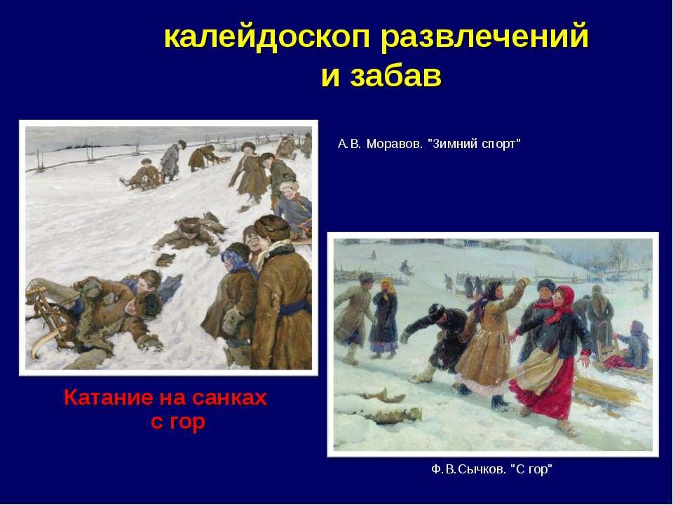 "калейдоскоп развлечений и забав Катание на санках с гор А.В. Моравов. ""Зимний..."