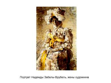 Портрет Надежды Забелы-Врубель, жены художника