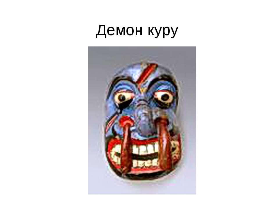 Демон куру