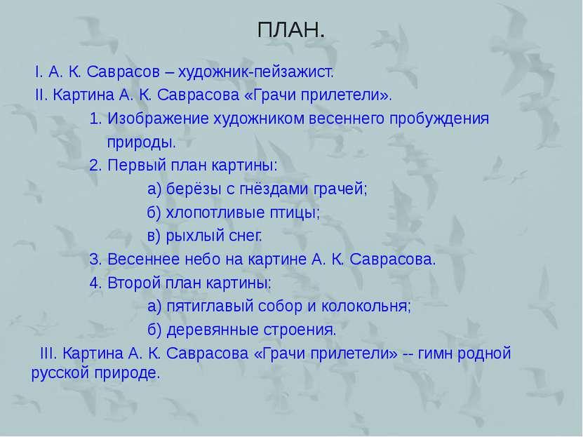 ПЛАН. I. А. К. Саврасов – художник-пейзажист. II. Картина А. К. Саврасова «Гр...