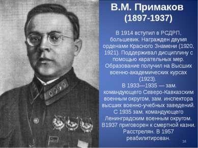 В.М. Примаков (1897-1937) В 1914 вступил в РСДРП, большевик. Награжден двумя ...