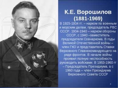 К.Е. Ворошилов (1881-1969) В 1925-1934 гг. – нарком по военным и морским дела...