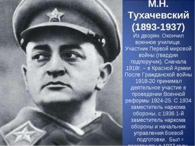 М.Н. Тухачевский (1893-1937) Из дворян. Окончил военное училище. Участник Пер...