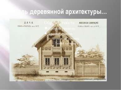 Роль деревянной архитектуры…