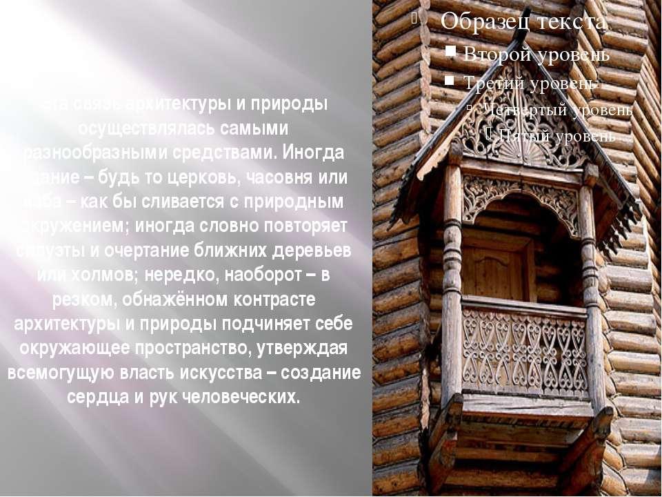 Эта связь архитектуры и природы осуществлялась самыми разнообразными средства...