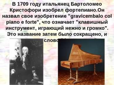 В 1709 году итальянец Бартоломео Кристофори изобрел фортепиано.Он назвал свое...