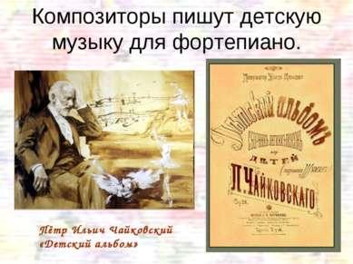 Композиторы пишут детскую музыку для фортепиано. Пётр Ильич Чайковский «Детск...