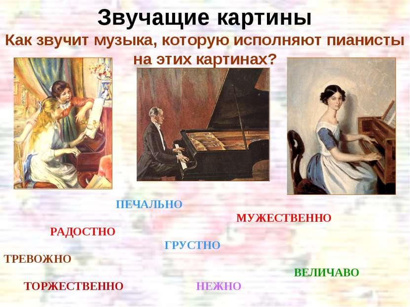 Звучащие картины Как звучит музыка, которую исполняют пианисты на этих картин...
