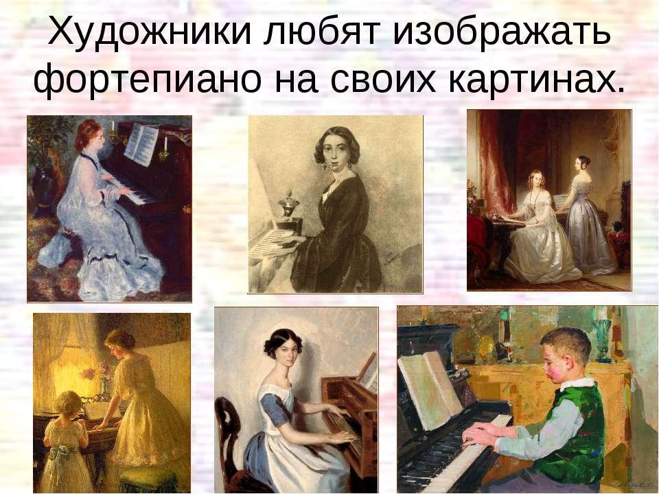 Художники любят изображать фортепиано на своих картинах.