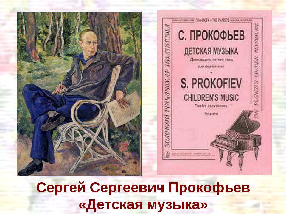 Сергей Сергеевич Прокофьев «Детская музыка»