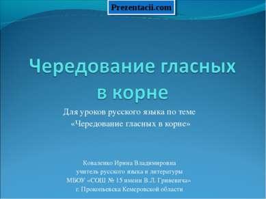 Для уроков русского языка по теме «Чередование гласных в корне» Коваленко Ири...