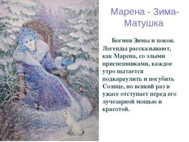Марена - Зима-Матушка Богиня Зимы и покоя. Легенды рассказывают, как Марена, ...
