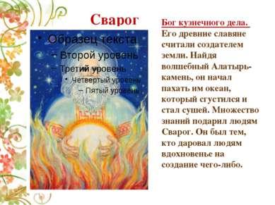 Сварог Бог кузнечного дела. Его древние славяне считалисоздателем земли. Най...