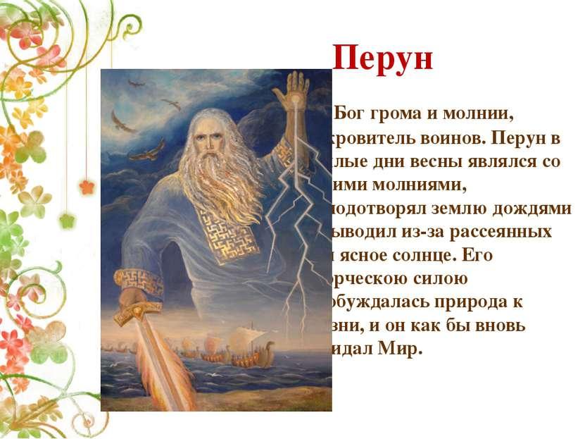 Перун Бог грома и молнии, покровитель воинов. Перун в теплые дни весны являлс...