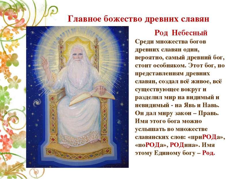 Главное божество древних славян Род Небесный Среди множества богов древних сл...