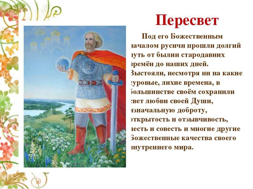 Пересвет Под его Божественным началом русичи прошли долгий путь от былин стар...