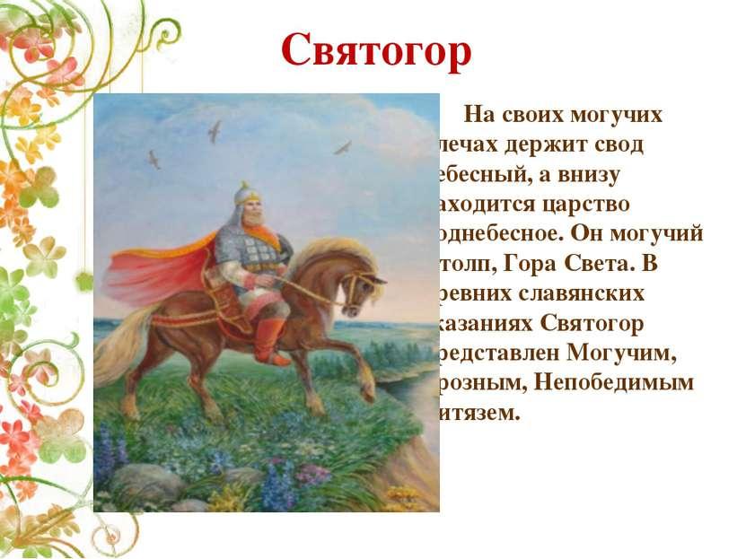 Святогор На своих могучих плечах держит свод небесный, а внизу находится царс...