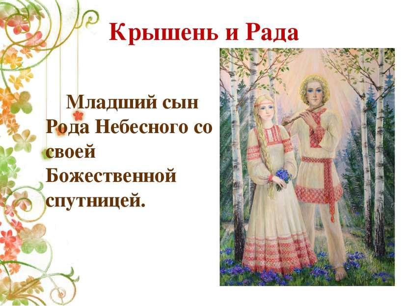 Крышень и Рада Младший сын Рода Небесного со своей Божественной спутницей. Кр...