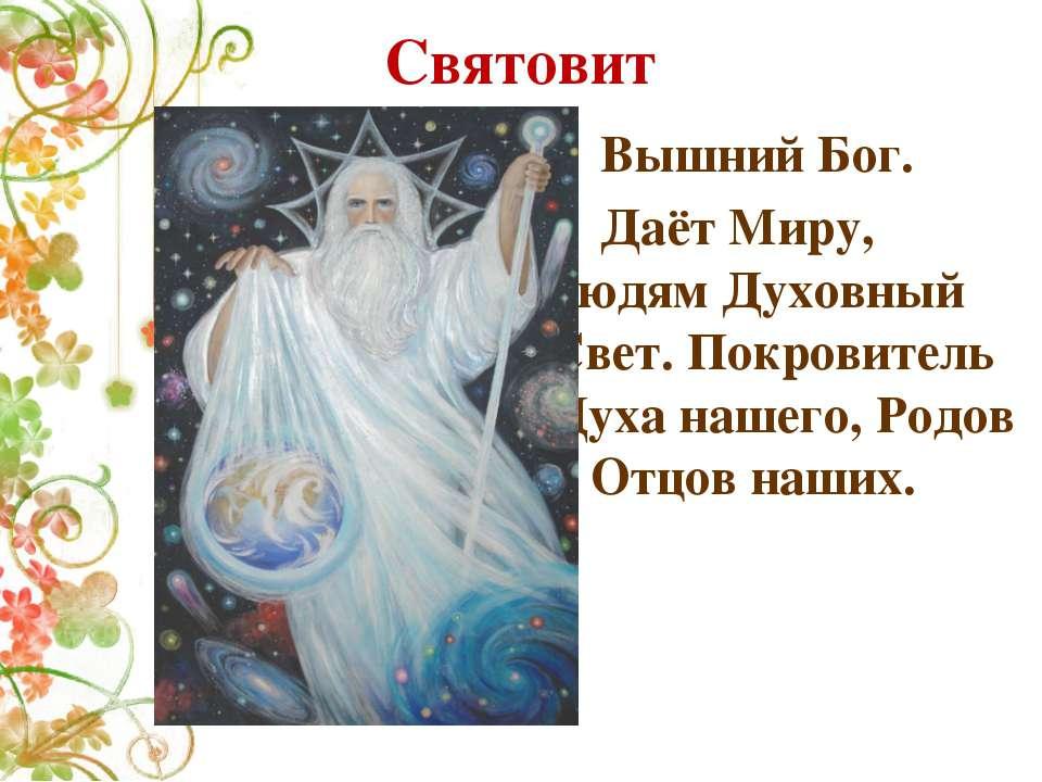 Святовит Вышний Бог. Даёт Миру, людям Духовный Свет. Покровитель Духа нашего,...