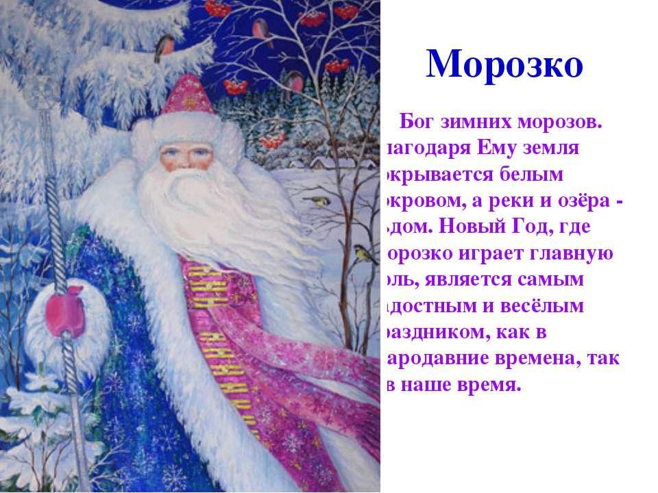 Морозко Бог зимних морозов. Благодаря Ему земля покрывается белым покровом, а...