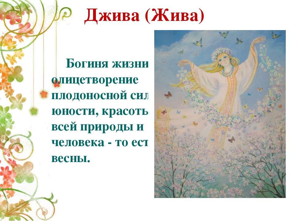 Джива (Жива) Богиня жизни, олицетворение плодоносной силы, юности, красоты вс...