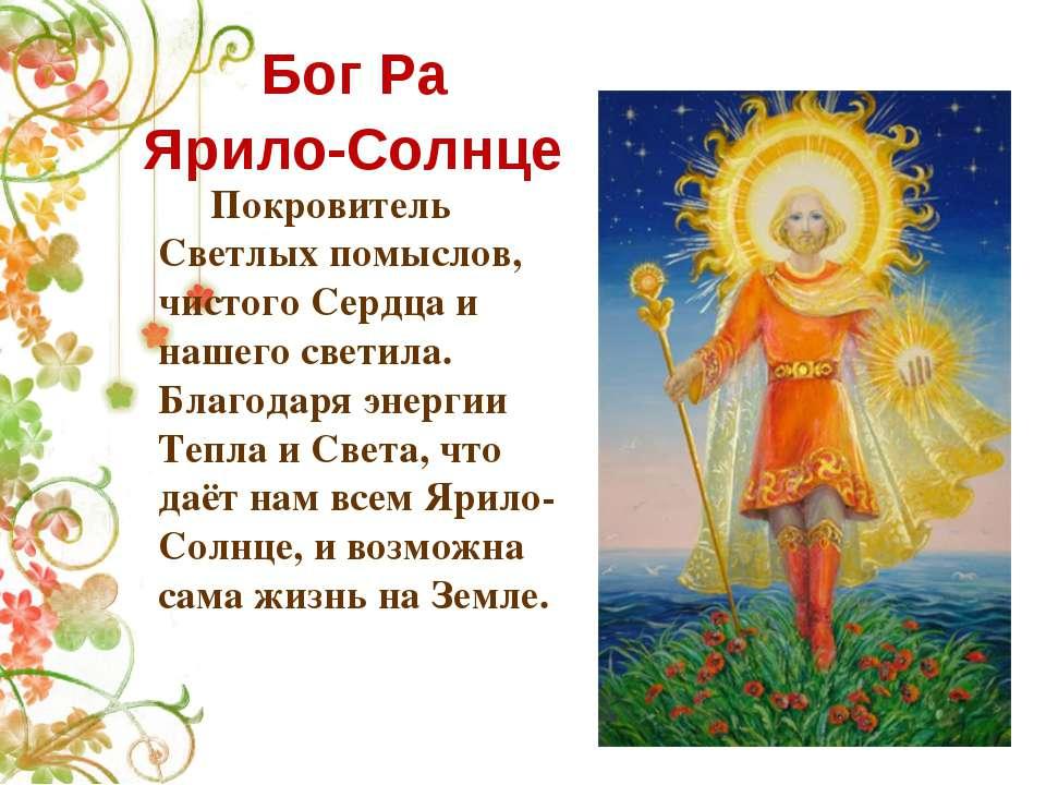 Бог Ра Ярило-Солнце Покровитель Светлых помыслов, чистого Сердца и нашего све...