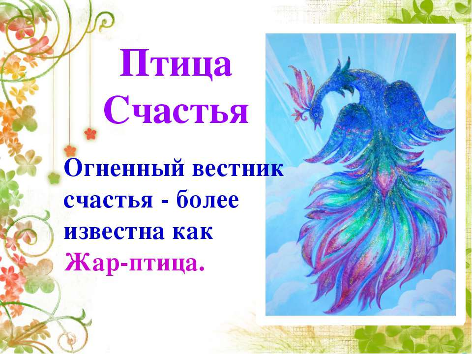 Птица Счастья Огненный вестник счастья - более известна как Жар-птица.