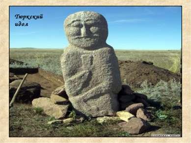 Тюркский идол