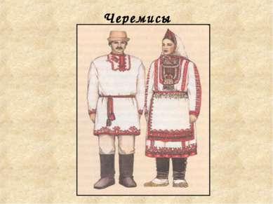 Черемисы