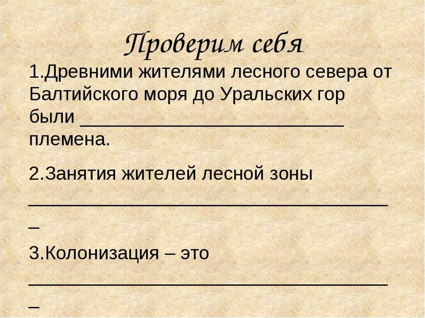 Проверим себя 1.Древними жителями лесного севера от Балтийского моря до Ураль...