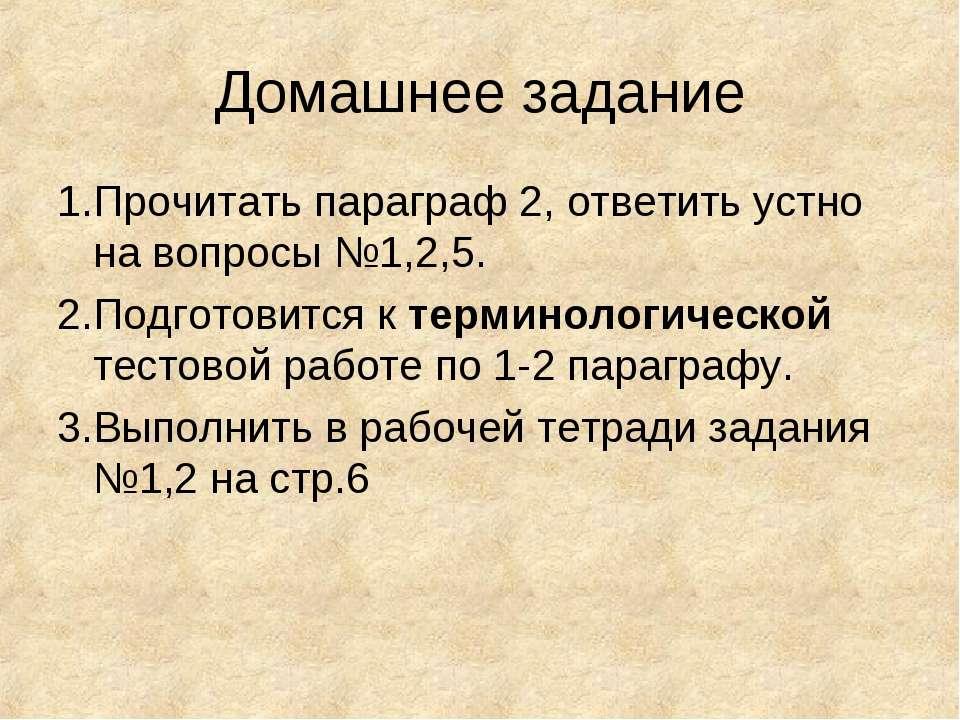 Домашнее задание 1.Прочитать параграф 2, ответить устно на вопросы №1,2,5. 2....