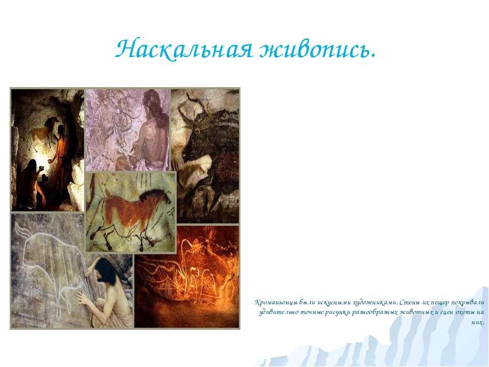 Наскальная живопись. Кроманьонцы были искусными художниками. Стены их пещер п...