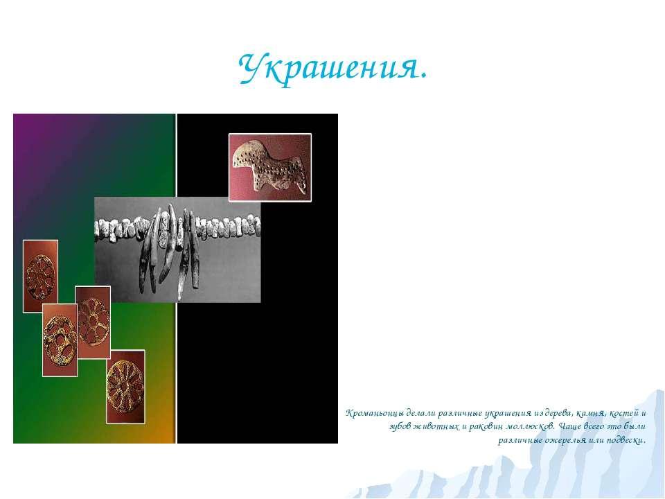 Украшения. Кроманьонцы делали различные украшения из дерева, камня, костей и ...