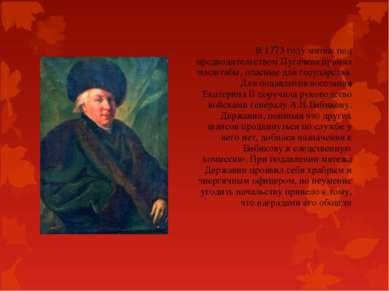 В 1773 году мятеж под предводительством Пугачева принял масштабы, опасные для...