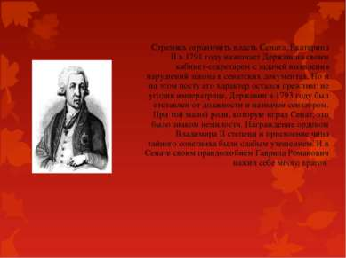 Стремясь ограничить власть Сената, Екатерина II в 1791 году назначает Держави...