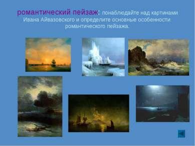 романтический пейзаж: понаблюдайте над картинами Ивана Айвазовского и определ...