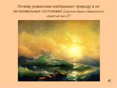Почему романтики изображают природу в ее экстремальных состояниях (картина Ив...