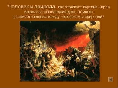 Человек и природа: как отражает картина Карла Брюллова «Последний день Помпеи...