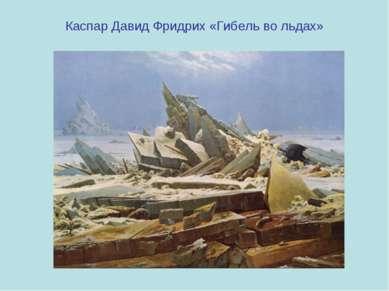 Каспар Давид Фридрих «Гибель во льдах»