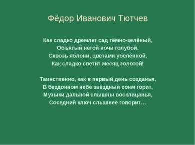 Фёдор Иванович Тютчев Как сладко дремлет сад тёмно-зелёный, Объятый негой ноч...