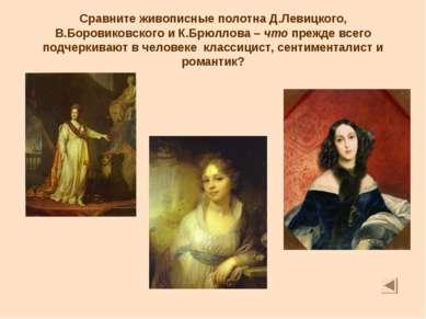 Сравните живописные полотна Д.Левицкого, В.Боровиковского и К.Брюллова – что ...