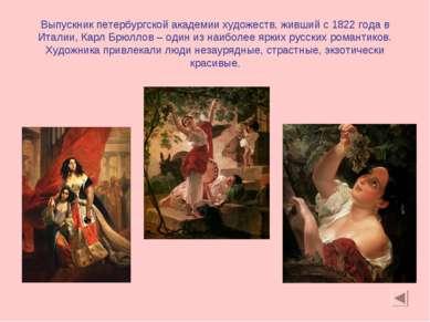 Выпускник петербургской академии художеств, живший с 1822 года в Италии, Карл...