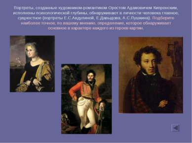 Портреты, созданные художником-романтиком Орестом Адамовичем Кипренским, испо...